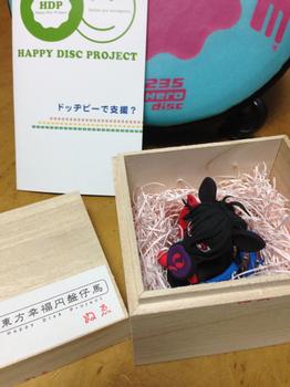 ぬえinBOX.jpg